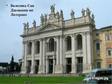 Базилика Сан Джованни ин Латерано
