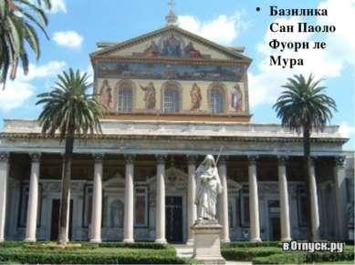 Базилика Сан Паоло Фуори ле Мура