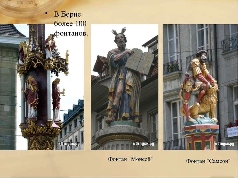 """Фонтан """"Самсон"""" Фонтан """"Моисей"""" В Берне – более 100 фонтанов."""
