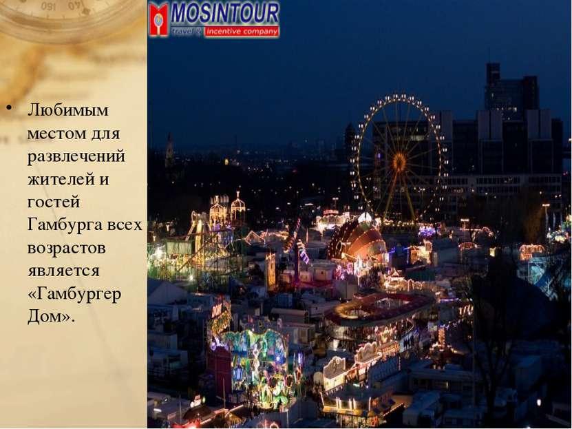 Любимым местом для развлечений жителей и гостей Гамбурга всех возрастов являе...