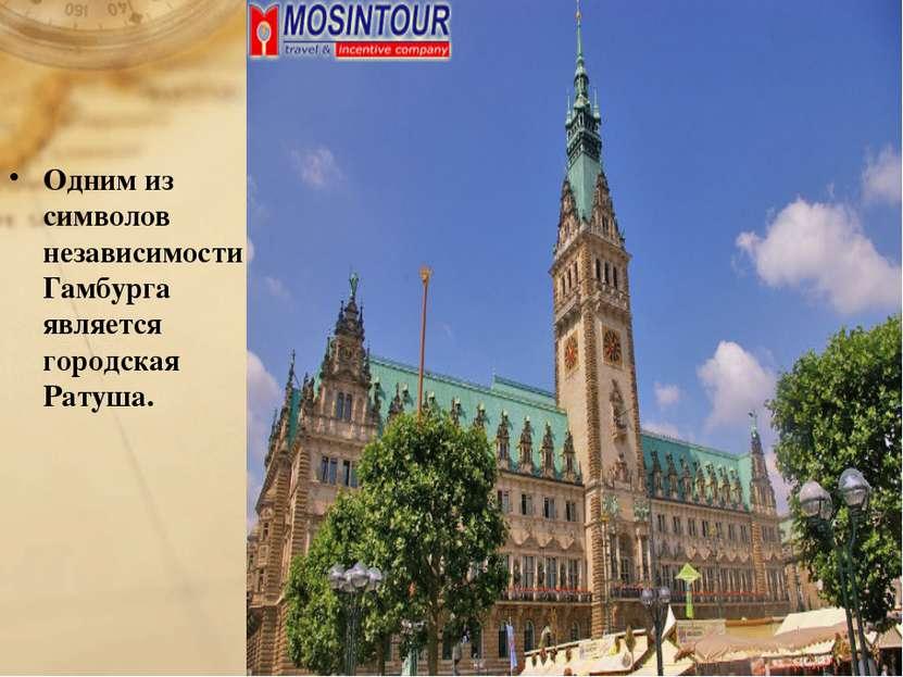 Одним из символов независимости Гамбурга является городская Ратуша.