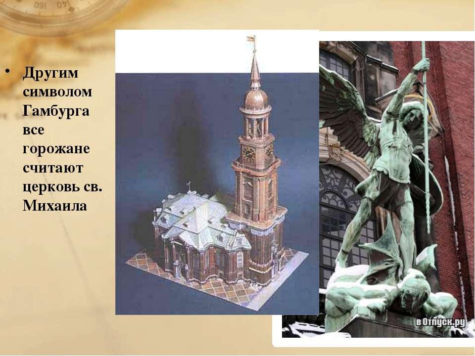 Другим символом Гамбурга все горожане считают церковь св. Михаила