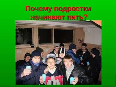 Почему подростки начинают пить?