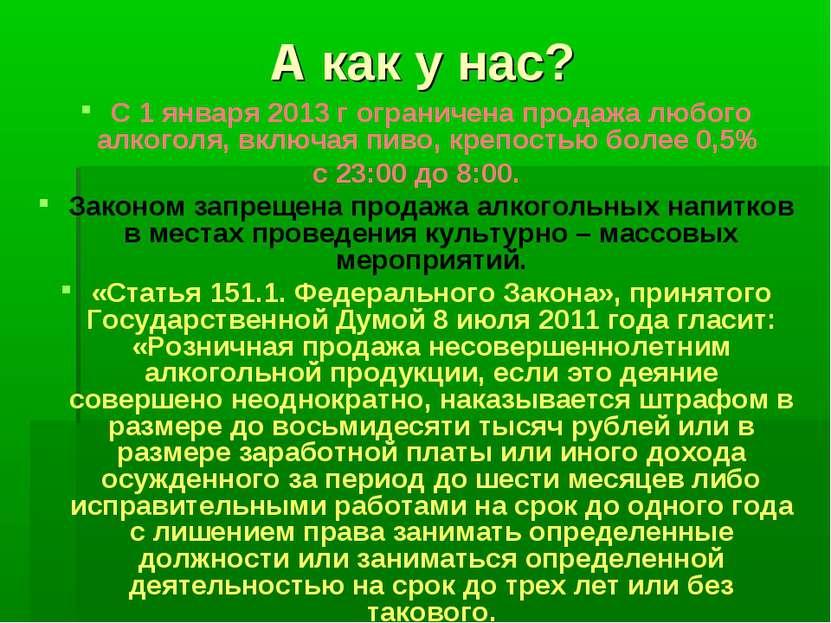 А как у нас? С 1 января 2013 г ограничена продажа любого алкоголя, включая пи...