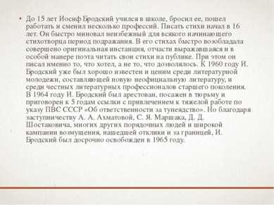 До 15 лет Иосиф Бродский учился в школе, бросил ее, пошел работать и сменил н...