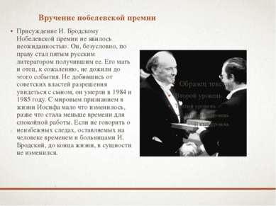 Вручение нобелевской премии Присуждение И. Бродскому Нобелевской премии не яв...