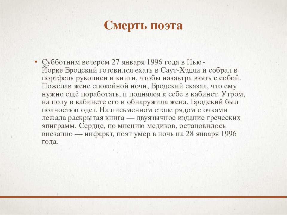 Смерть поэта Субботним вечером 27 января 1996 года вНью-ЙоркеБродский готов...