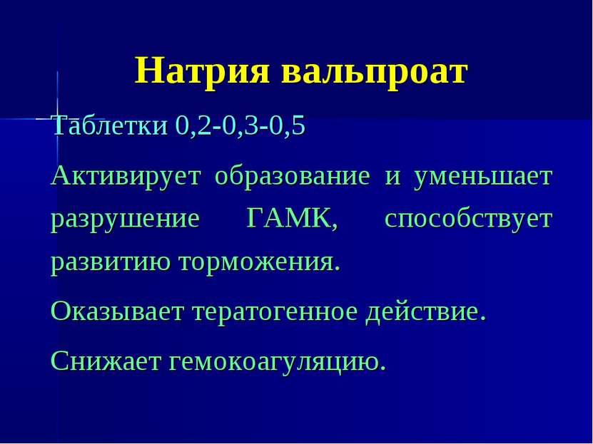 Натрия вальпроат фото