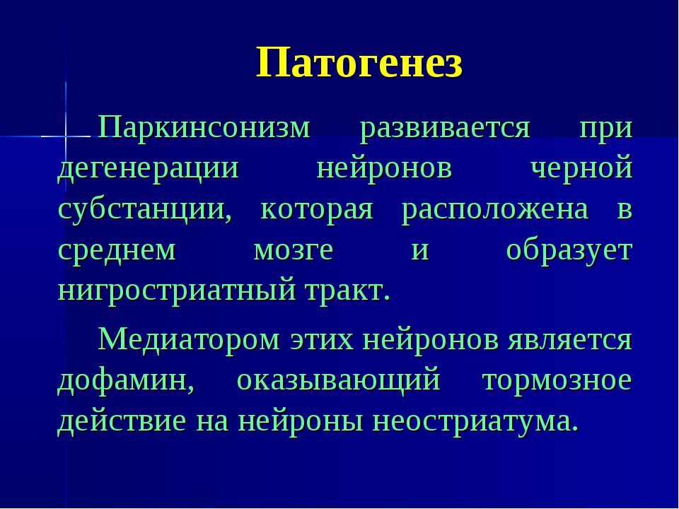 Патогенез Паркинсонизм развивается при дегенерации нейронов черной субстанции...
