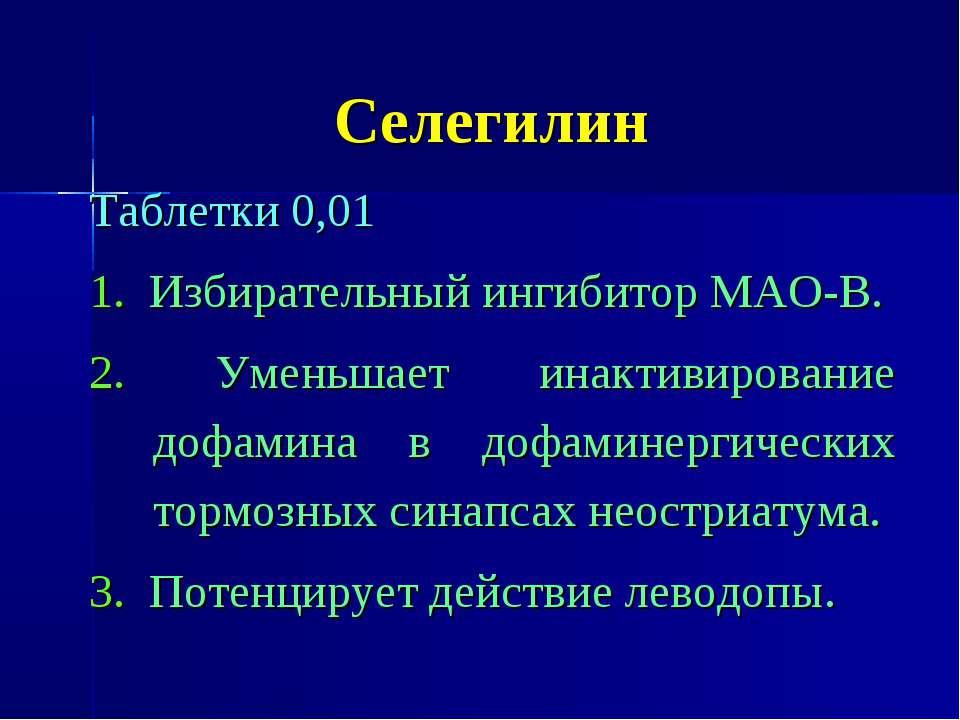 Селегилин Таблетки 0,01 1. Избирательный ингибитор МАО-В. 2. Уменьшает инакти...