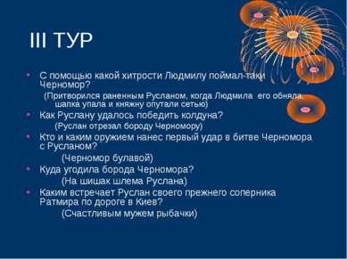 III ТУР С помощью какой хитрости Людмилу поймал-таки Черномор? (Притворился р...