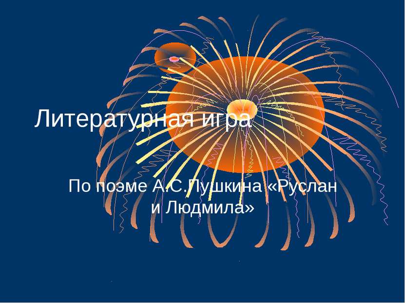 Литературная игра По поэме А.С.Пушкина «Руслан и Людмила»