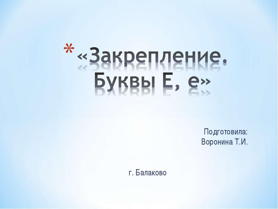 Подготовила: Воронина Т.И. г. Балаково