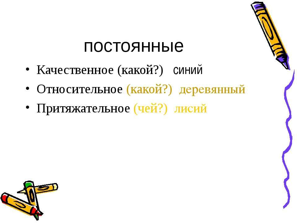 постоянные Качественное (какой?) синий Относительное (какой?) деревянный Прит...