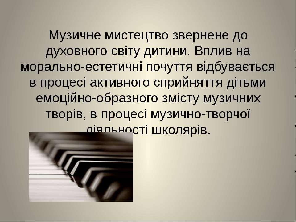 Музичне мистецтво звернене до духовного світу дитини.Вплив на морально-естет...