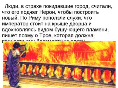 Люди, в страхе покидавшие город, считали, что его поджег Нерон, чтобы построи...