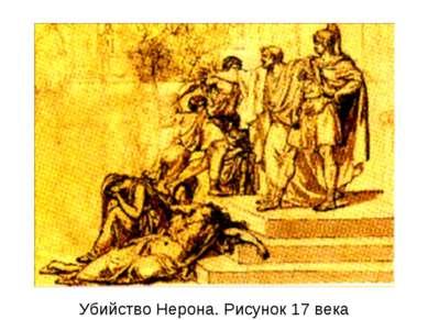 Убийство Нерона. Рисунок 17 века
