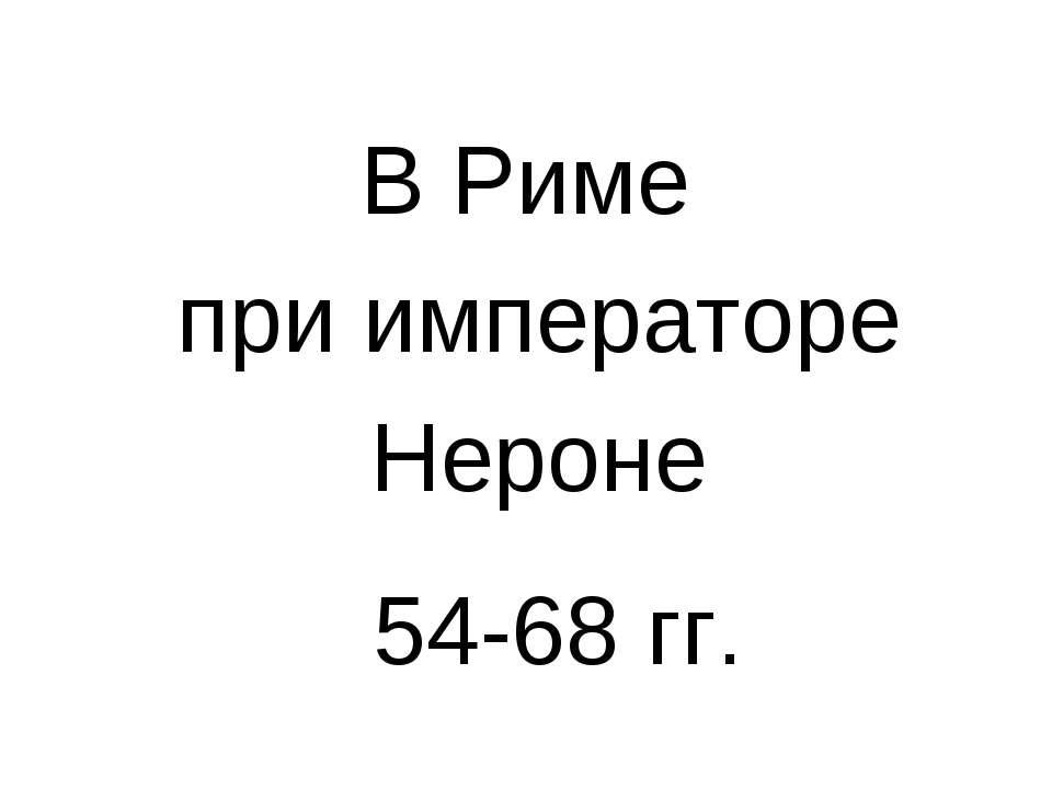 В Риме при императоре Нероне 54-68 гг.
