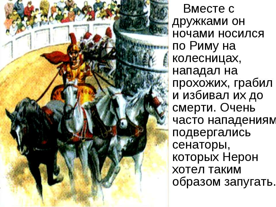 Вместе с дружками он ночами носился по Риму на колесницах, нападал на прохожи...