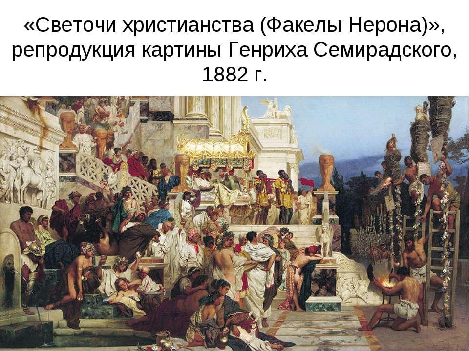 «Светочи христианства (Факелы Нерона)», репродукция картины Генриха Семирадск...