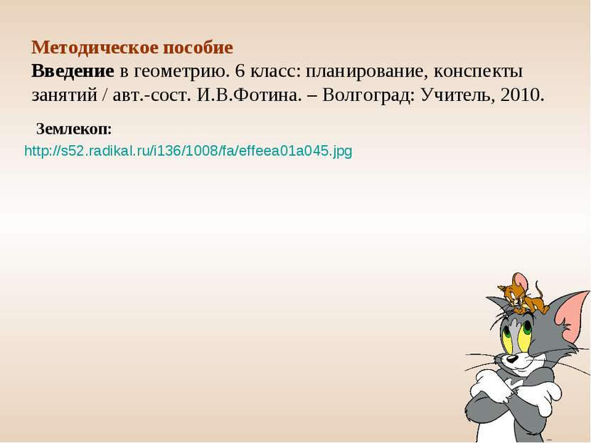 Методическое пособие Введение в геометрию. 6 класс: планирование, конспекты з...