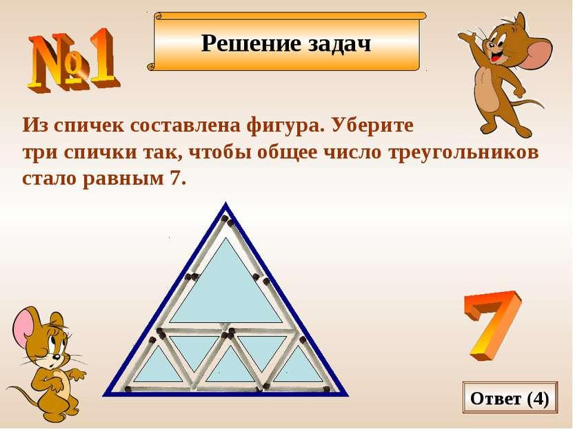 Решение задач Из спичек составлена фигура. Уберите три спички так, чтобы обще...