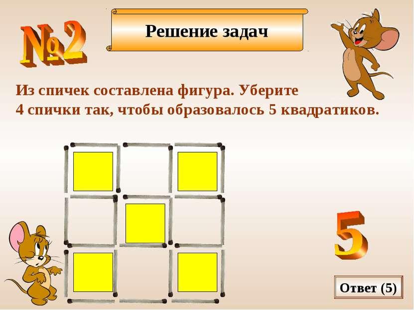 Решение задач Из спичек составлена фигура. Уберите 4 спички так, чтобы образо...