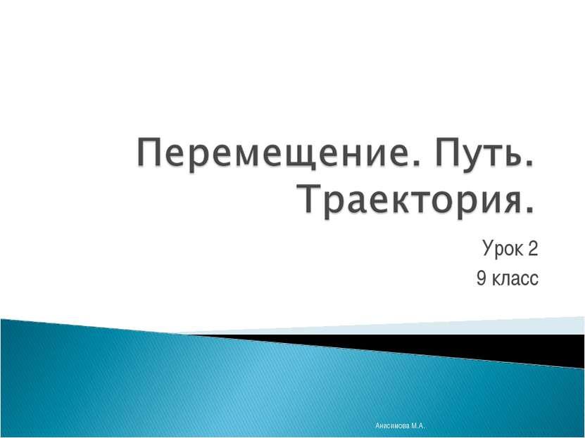 Урок 2 9 класс Анисимова М.А. Анисимова М.А.