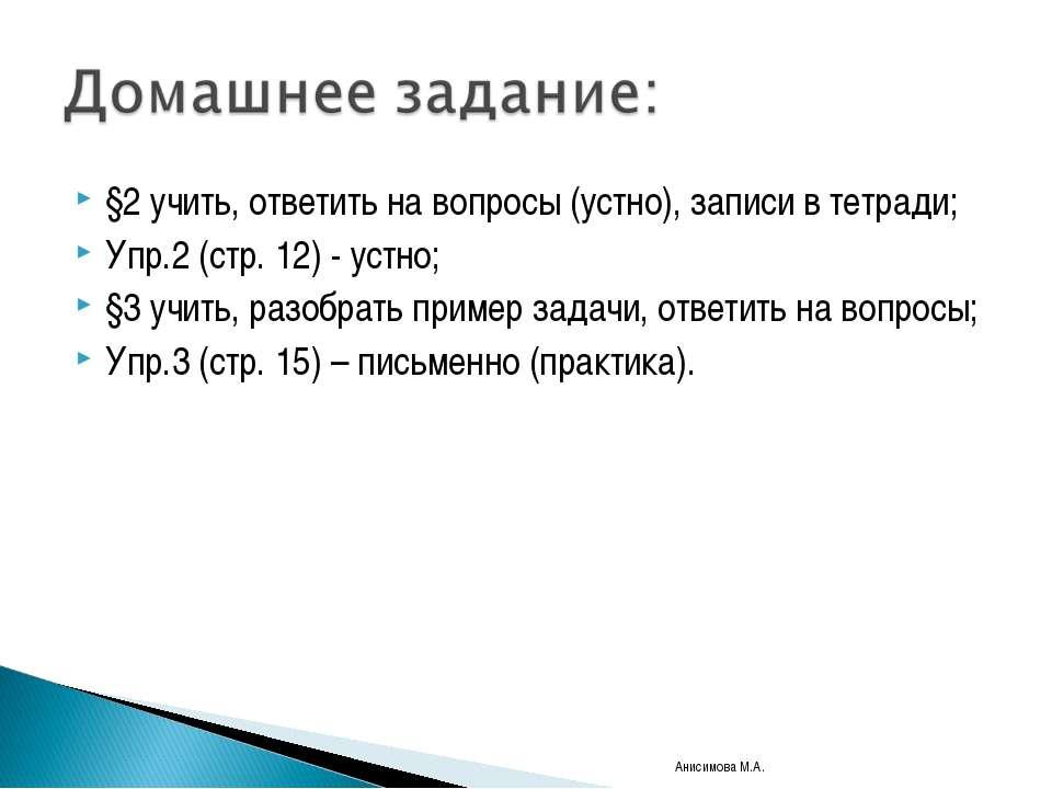 §2 учить, ответить на вопросы (устно), записи в тетради; Упр.2 (стр. 12) - ус...