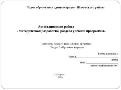 Отдел образования администрации Шахунского района Аттестационная работа «Мето...