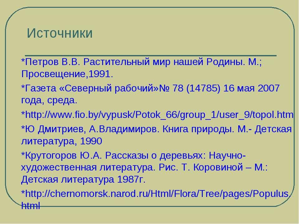 Источники *Петров В.В. Растительный мир нашей Родины. М.; Просвещение,1991. *...
