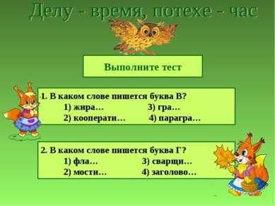 Выполните тест 1. В каком слове пишется буква В? 1) жира… 3) гра… 2) кооперат...