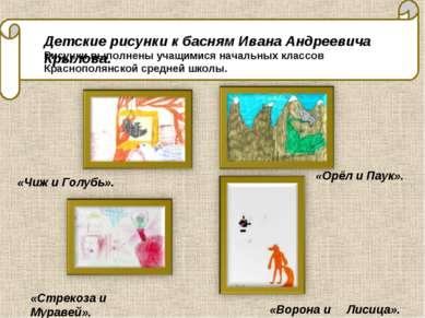 Детские рисунки к басням Ивана Андреевича Крылова. «Чиж и Голубь». «Стрекоза ...