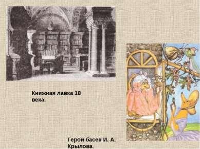 Книжная лавка 18 века. Герои басен И. А. Крылова.
