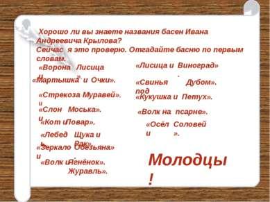 Хорошо ли вы знаете названия басен Ивана Андреевича Крылова? Сейчас я это про...