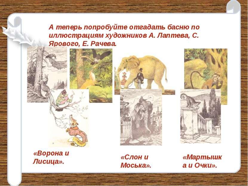 А теперь попробуйте отгадать басню по иллюстрациям художников А. Лаптева, С. ...