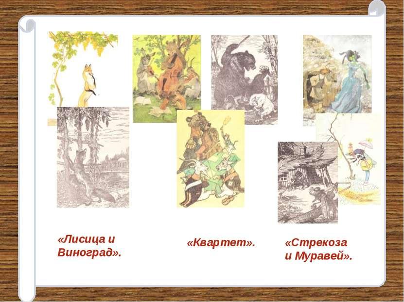 «Лисица и Виноград». «Квартет». «Стрекоза и Муравей».