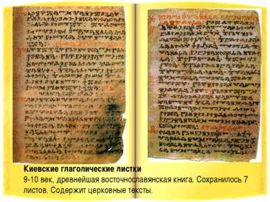 Киевские глаголические листки 9-10 век, древнейшая восточнославянская книга. ...