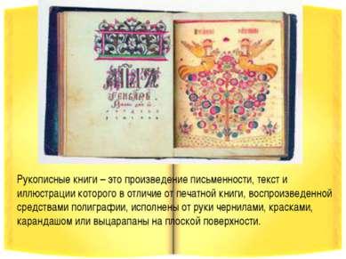 Рукописные книги – это произведение письменности, текст и иллюстрации которог...
