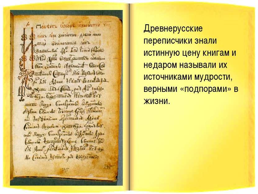 Древнерусские переписчики знали истинную цену книгам и недаром называли их ис...