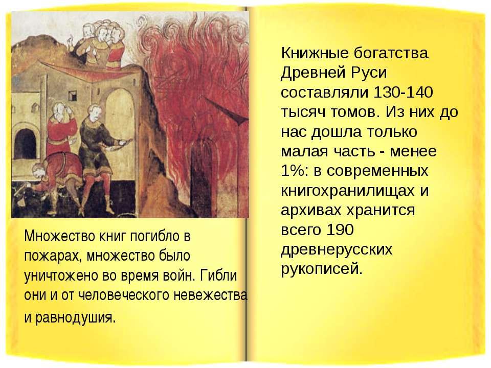 Множество книг погибло в пожарах, множество было уничтожено во время войн. Ги...