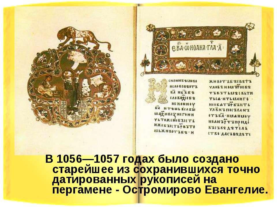В 1056—1057 годах было создано старейшее из сохранившихся точно датированных ...