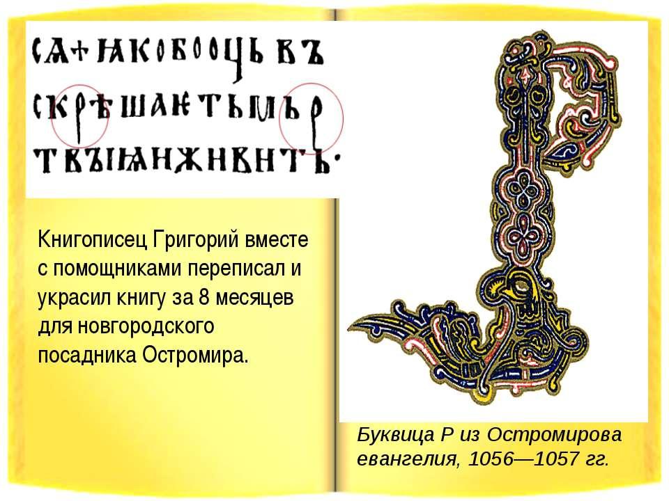 Буквица РизОстромирова евангелия, 1056—1057гг. Книгописец Григорий вместе ...