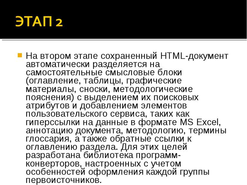 На втором этапе сохраненный HTML-документ автоматически разделяется на самост...