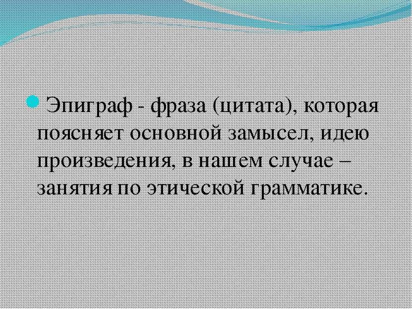 Эпиграф - фраза (цитата), которая поясняет основной замысел, идею произведени...