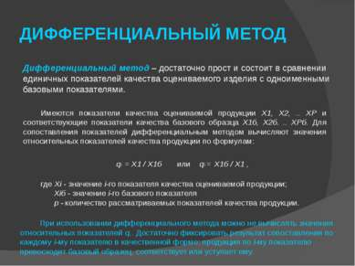 ДИФФЕРЕНЦИАЛЬНЫЙ МЕТОД Дифференциальный метод – достаточно прост и состоит в ...