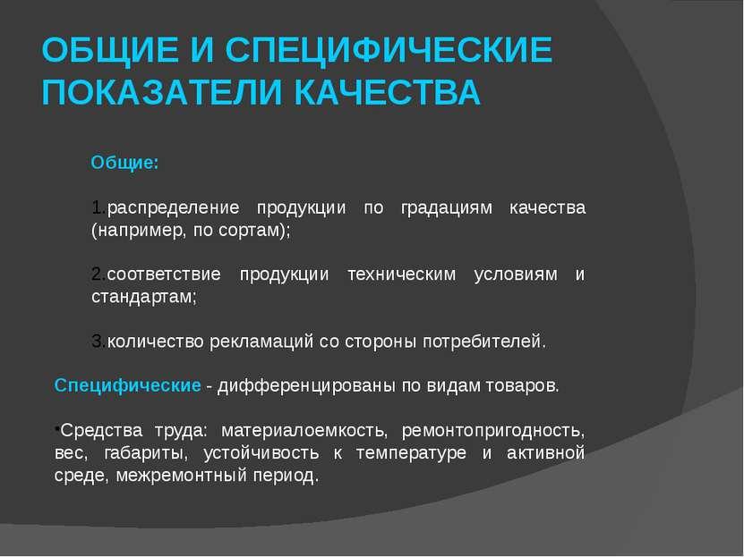 ОБЩИЕ И СПЕЦИФИЧЕСКИЕ ПОКАЗАТЕЛИ КАЧЕСТВА Общие: распределение продукции по г...