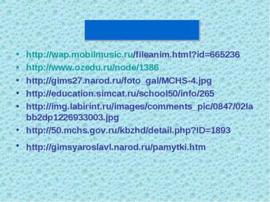 http://wap.mobilmusic.ru/fileanim.html?id=665236 http://www.ozedu.ru/node/138...