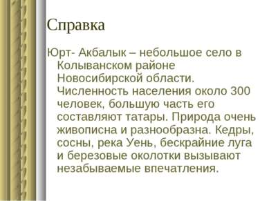 Справка Юрт- Акбалык – небольшое село в Колыванском районе Новосибирской обла...