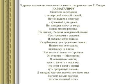 О другом поэте и писателе хочется начать говорить со слов Е. Стюарт Ю. МАГАЛИ...